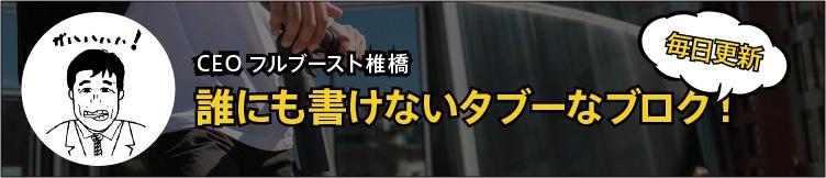 フルブースト椎橋の誰にも書けないタブーなブログ